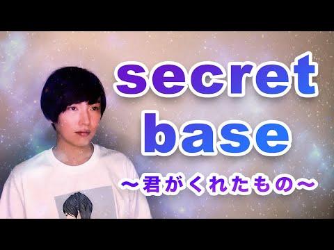 【男が歌ってみた】secret base 〜君がくれたもの〜/ZONE【フルカバー・歌詞付き】