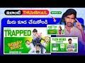 How to create thumbnail like filmy moji in telugu | Thumbnail editing - 2