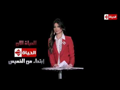 """نرصد ونحلل ونتابع في برنامج """" الحياة الآن """" ... إبتداء من الخميس 15 مارس"""