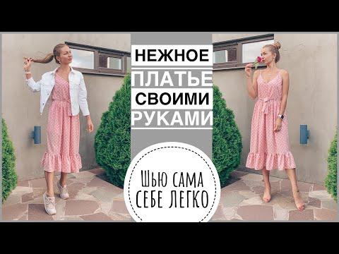 Шьём вместе нежное платье своими руками | платье в горох | как сшить летнее платье