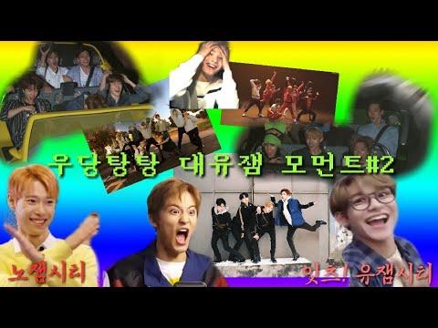 [NCT] 우당탕탕 대유잼 모먼트 #2