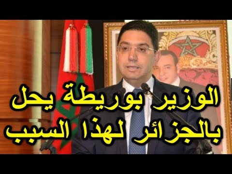 تزامنا مع اتهام أويحيى للمغرب...الوزير بوريطة يحل بالجزائر