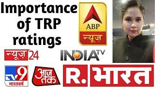 TRP में  No. 1 आने पर News Channel को क्या होता है फायदा | TRP Ratings | BARC