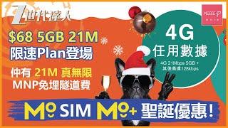 MO SIM MO+ 聖誕優惠!$68 5GB 21M 限速Plan登場! 仲有 21M 真無限!MNP免埋隧道費