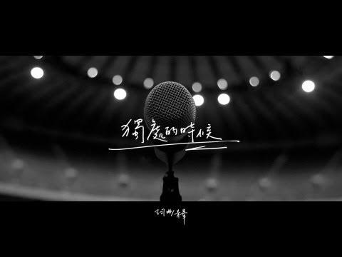 蘇打綠 sodagreen - 【獨處的時候】Official Music Video