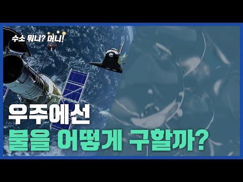 [수소뭐니?머니!]'물없는 우주에서 물을 구하는 두가지 방법