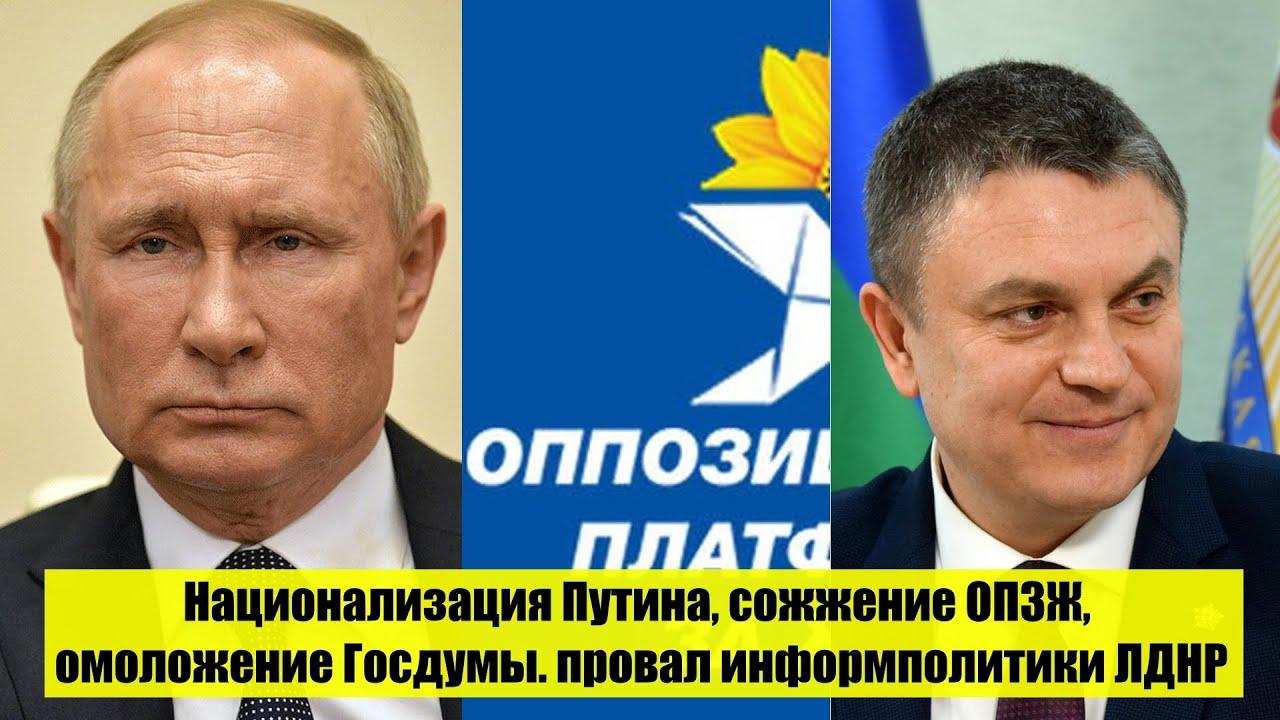 Национализация Путина, омоложение Госдумы, провал информполитики ЛДНР