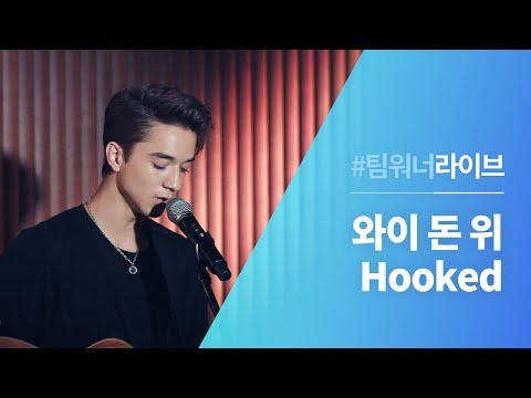 #Team워너 라이브 - 와이 돈 위 (Why Don't We) - Hooked