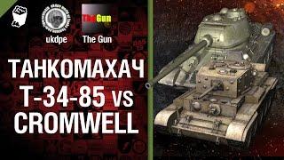 Танкомахач №16:  Т-34-85 против Cromwell - от Арбузный и TheGUN