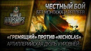 Честный бой #3: Гремящий против Nicholas. Артиллерийская дуэль V уровней