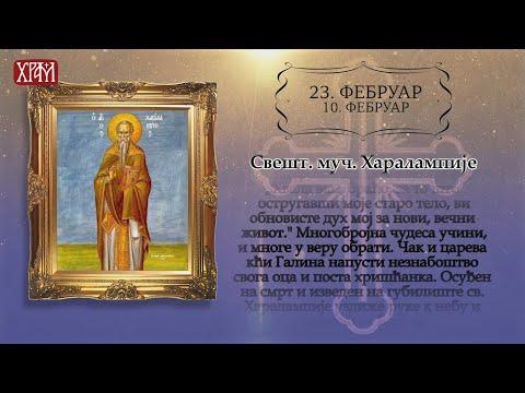 Календар Светих за 23.фебруар/10.фебруар