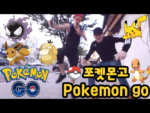 데이브[속초에서 포켓몬고 해보기 제이크와 함께] Trying Pokemon Go with Jake Pains at Sokcho,Korea(Only place it works)