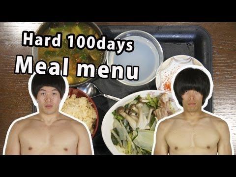 20キロ痩せた100日ダイエットの食事メニュー Hard 100days Meal menu