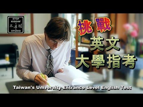 老外挑戰大學英文指考(104年度): Taiwan's University Entrance Level Eng Test