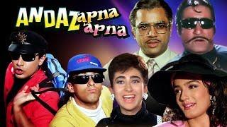 Andaz Apna Apna Full Movie HD | Aamir Khan Hindi Comedy Movie | Salman Khan | Bollywood Comedy Movie