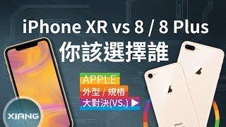 iPhone XR vs iPhone 8/8 Plus - 你該選擇誰? | 大對決#57【小翔 XIANG】