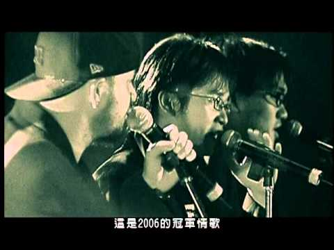 熱狗 mchotdog official MV 2006冠軍情歌