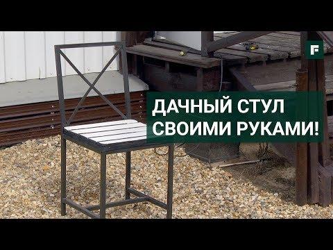 Мастер-класс: стильный дачный стул для веранды своими руками. Строительные лайфхаки // FORUMHOUSE