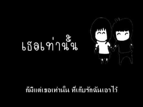 เธอเท่านั้น - Feat. ขลุ่ย วชิระ