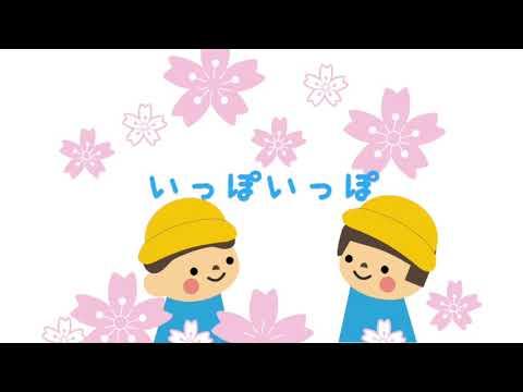 【新しい卒園ソング】「いっぽいっぽ」【先生から子どもへ】