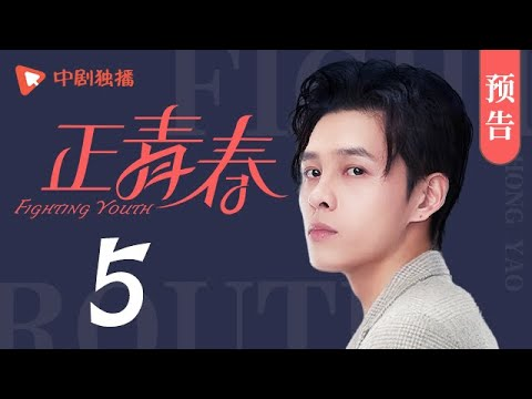 正青春 第5集 预告(吴谨言、殷桃、刘敏涛、左小青 领衔主演)