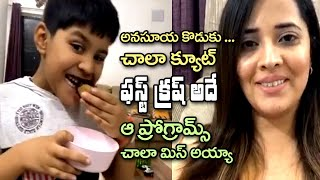 Jabardasth fame Anasuya reveals about first crush..