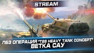 "Стрим ЛБЗ / Операция ""T28 Heavy Tank Concept"" - Ветка САУ"