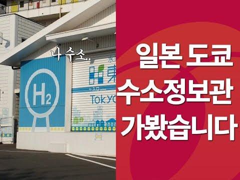 일본 도쿄 수소정보관 가봤습니다