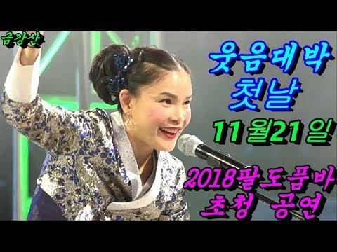 💗버드리11월21일💗 2018 팔도 품바 경연 대회 특별 초청 공연