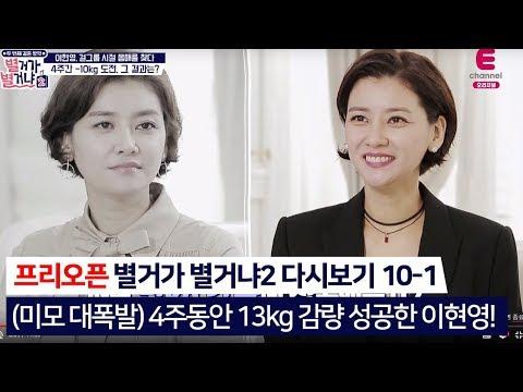 [프리오픈] (미모 대폭발) 4주동안 13kg 감량 성공한 이현영! _별거가 별거냐2 다시보기 10-1