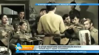 В ООН показали фильм про Смуглянку-молдаванку