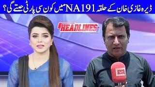 Dera Ghazi Khan NA 191 Special - Headline at 5 With Uzma Nauman - 22 May 2018 - Dunya News