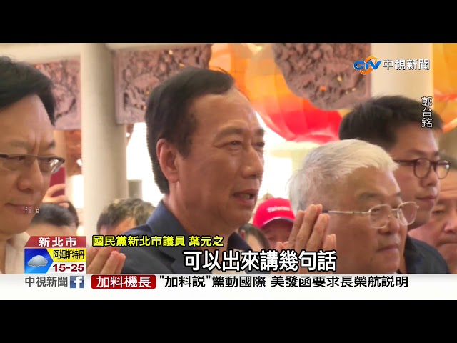警訊! 朱立倫:郭台銘如果選 國民黨就打包了