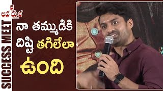 Nandamuri Kalyan Ram Emotional Speech @ Jai Lava Kusa Movi..