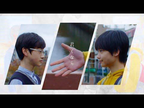 緑黄色社会『アーユーレディー』Official Video / Ryokuoushoku Shakai – Are you ready