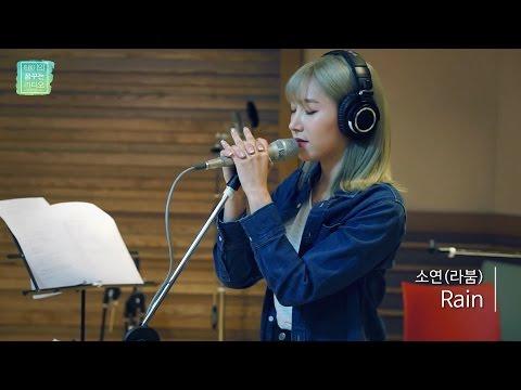 Soyeon(LABOUM) - Rain, 소연(라붐) - Rain [테이의 꿈꾸는 라디오] 20160907