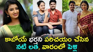 Telugu TV actress Latha Sangaraju getting married, introdu..