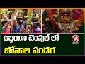 Devotees Queue To Ujjaini Mahankali Temple To Offer Bonam | V6 News