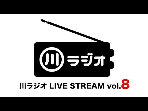 PAN 川さん【川ラジオ】LIVE STREAM vol.8