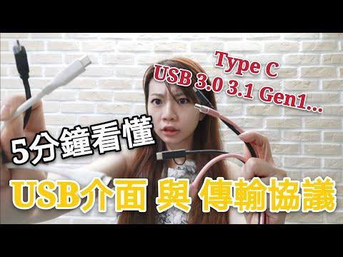 [5分鐘看懂 USB 介面 與USB 傳輸協議]Type C 傳輸到底快不快|如何挑選#typec 傳輸速度 # usb type c #USB3.0 如何選購 # USBC傳輸線
