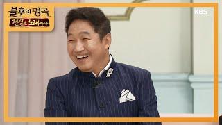 영원한 오빠, 김범룡의 라이벌은 민해경?! [불후의 명곡2 전설을 노래하다/Immortal Songs 2] 20200118