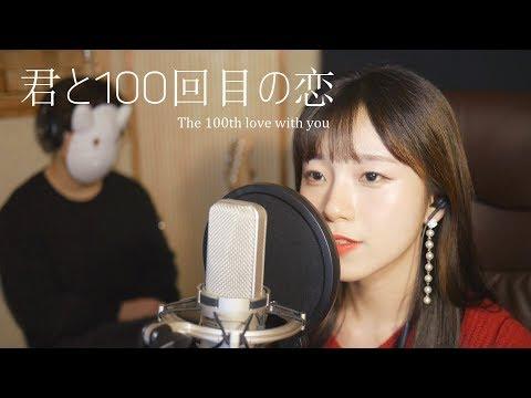 「너와 100번째 사랑 OST」君と100回目の恋 - Miwa / 너와 100번째 사랑 │Cover by 김달림과하마발