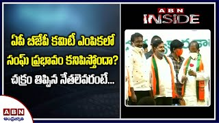 Focus on AP BJP chief Somu Veerraju new team plans- Inside..