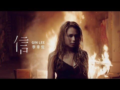 Gin Lee 李幸倪 - 《信》MV