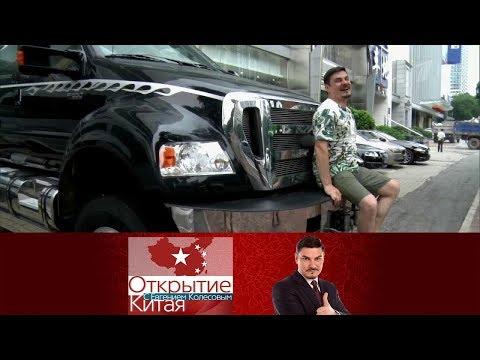 Открытие Китая. Автомобили.  Выпуск от 02.10.2016