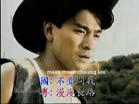Andy Lau: 謝謝你的愛 Chinese with pinyin (Cantonese version)