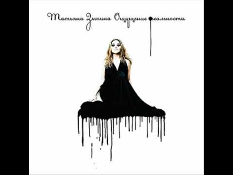 Татьяна Зыкина - Водопадами (08 version)