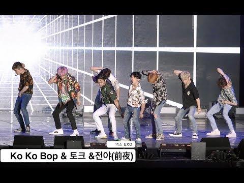 엑소 EXO[4K 직캠]Ko Ko Bop & 토킹 &전야(前夜)@170724 Rock Music