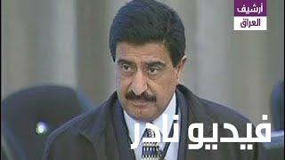 شاهد قاضي محكمة الدجيل يأمر باعتقال شهود الدفاع عن صدام خلال الجلسة ...