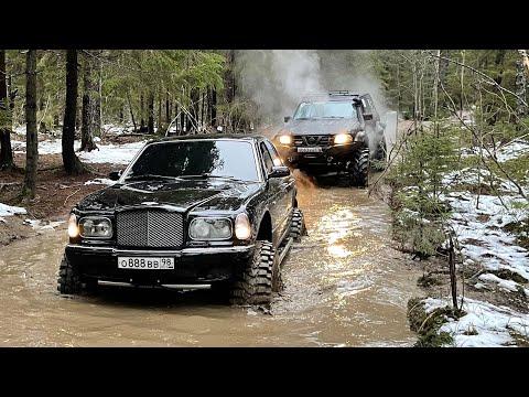 Первые тесты Bentley Arnage на Оффроуде) OffRoad